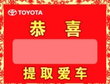 丰田取车海报图片