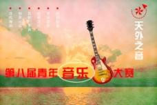 音乐大赛海报图片