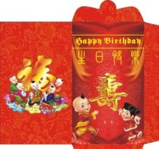 生日红包图片