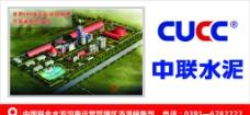 中国联合水泥图片