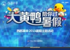 夏天暑期大黄鸭活动图片