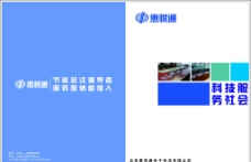 科技产品折页图片