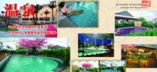 绿中海 温泉图片