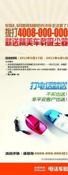 福特汽车3周年店庆车顶牌图片