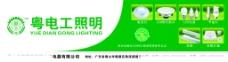 粵電工T型噴繪圖片