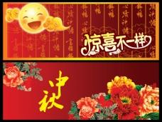 节日庆典中秋节中秋惊喜不一样