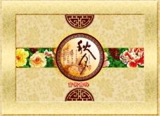 节日庆典中秋节中秋月饼包装