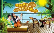 节日庆典中秋节明月寄思情