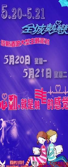520情人节活动展架图片