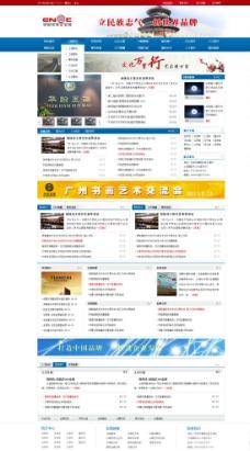 政府网站图片