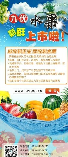 水果X展架图片