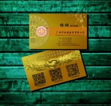 中国风 名片图片