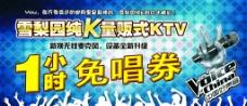 KTV 1小时免唱券图片