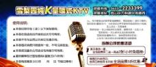 KTV1小时免唱券图片