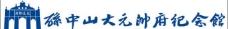 大元帅府logo图片