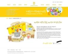 学校网站PSD模板图片