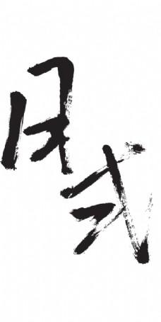 月式艺术字