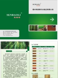 竹制品画册图片