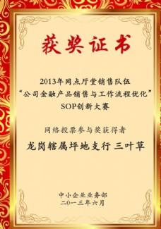 荣誉证书 奖状
