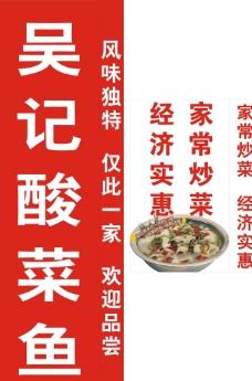 吴记酸菜鱼图片