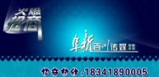 百川传媒海报图片