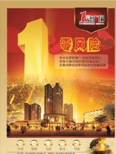 商业地产海报图片