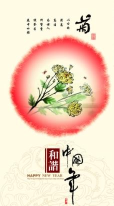 和谐中国年图片