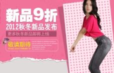 粉色折扣广告 新品发布  banner