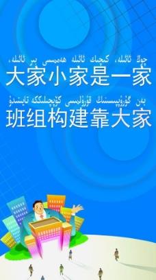维语公益海报图片