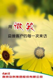 企业文化展板设计向日葵微笑