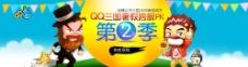 游戏QQ三国图片