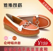 女鞋淘宝主图图片