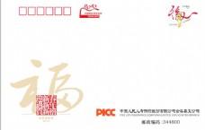 金溪县 picc 人保 寿险 信封图片