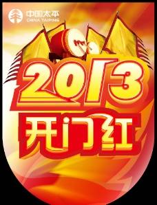 2013開門紅吊旗圖片