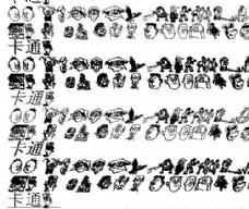 卡通人物图形字体 图形设计字体 图形字体下载