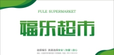 福乐超市字形LOGO图片