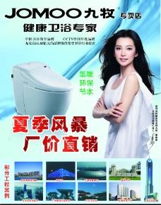 卫浴宣传图片