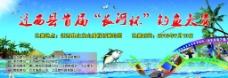 钓鱼大赛图片