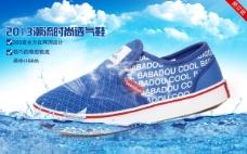 夏季时尚帆布鞋海报