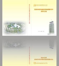 郑州淡雅封面图片