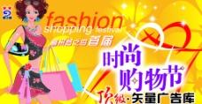 宣传单 时尚购物节图片