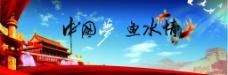 中国梦 鱼水情 喷绘图片