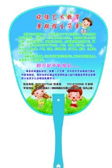 幼儿园招生扇子图片