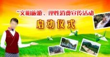 文明旅游宣传活动