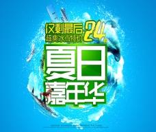 夏日嘉年华PSD海报设计
