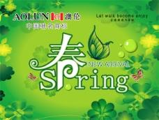 春季商场绿色吊旗