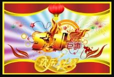 5.1巨惠欢乐共享海报