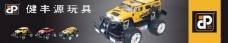 越野车玩具车图片