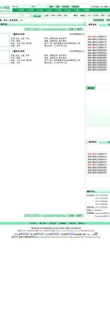 网站内页图片