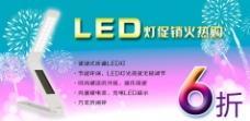 led灯促销广告图片